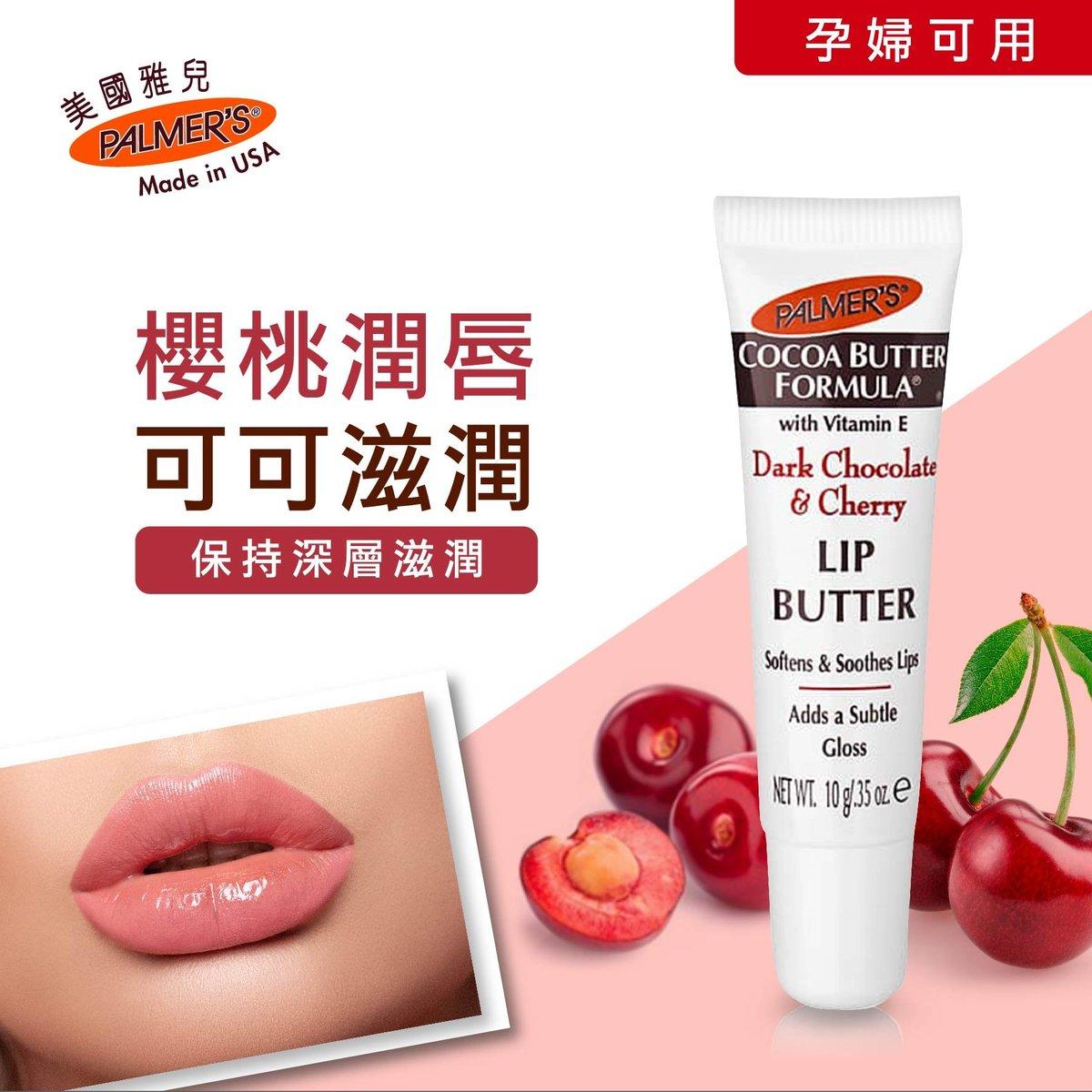 櫻桃朱古力護唇寶 10g - Palmer's Dark Chocolate & Cherry Lip Butter - 帕瑪氏 - 香港正行正貨