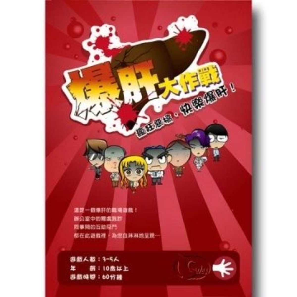 Workaholic Liver War  (Chinese Ver.)