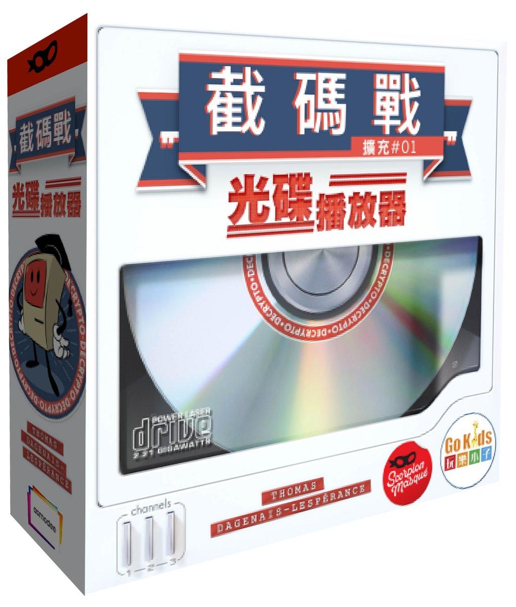 截碼戰 擴充 光碟播放器