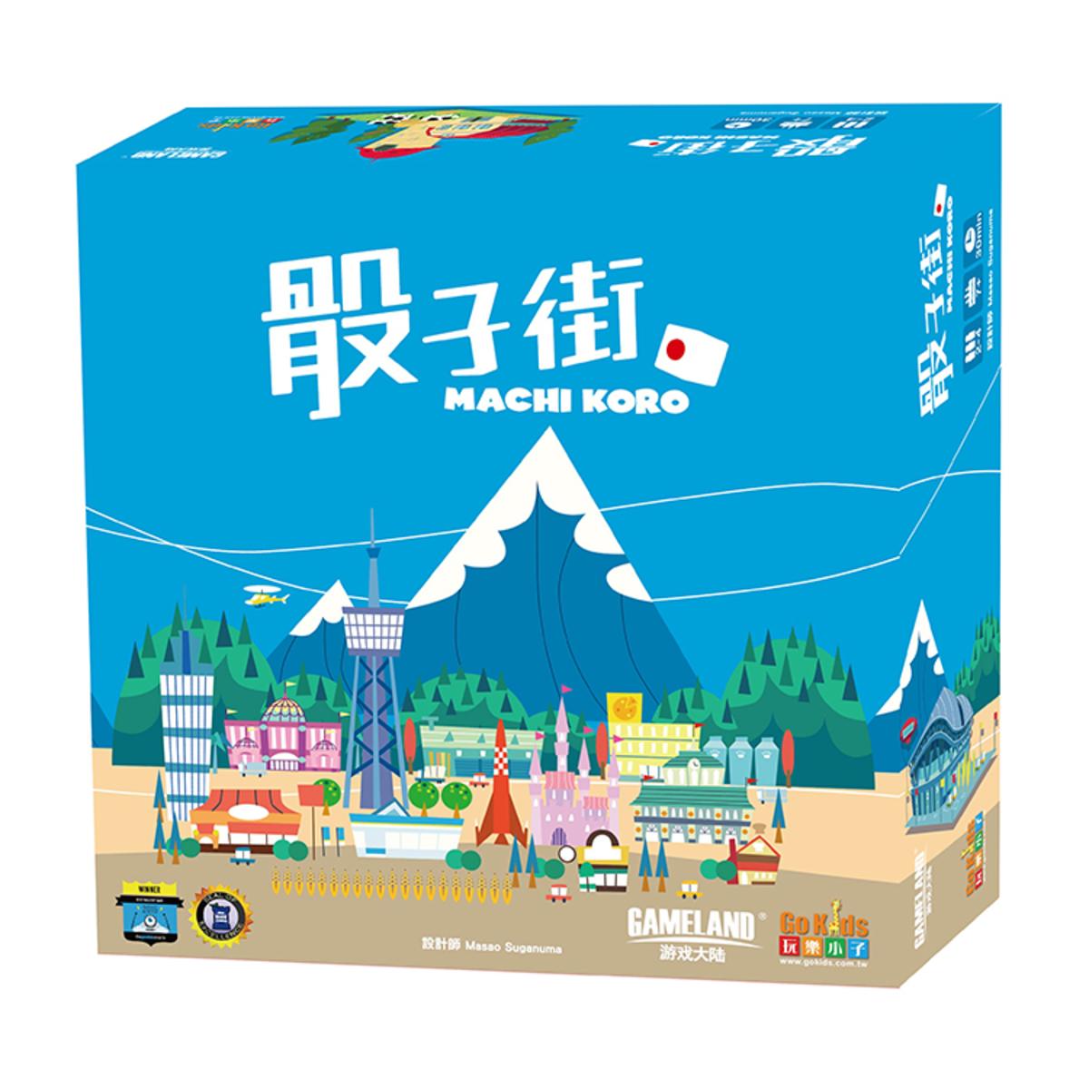 骰子街 (中文版)