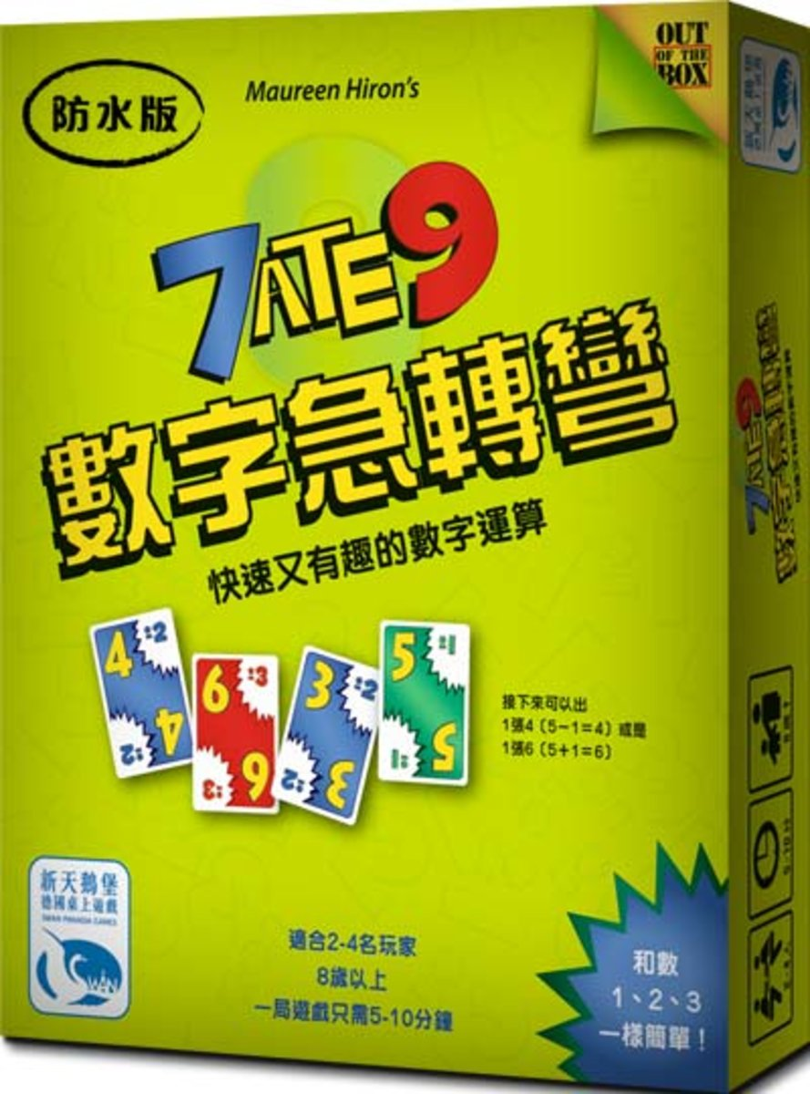 7 Ate 9 Waterproof (Chinese Version)