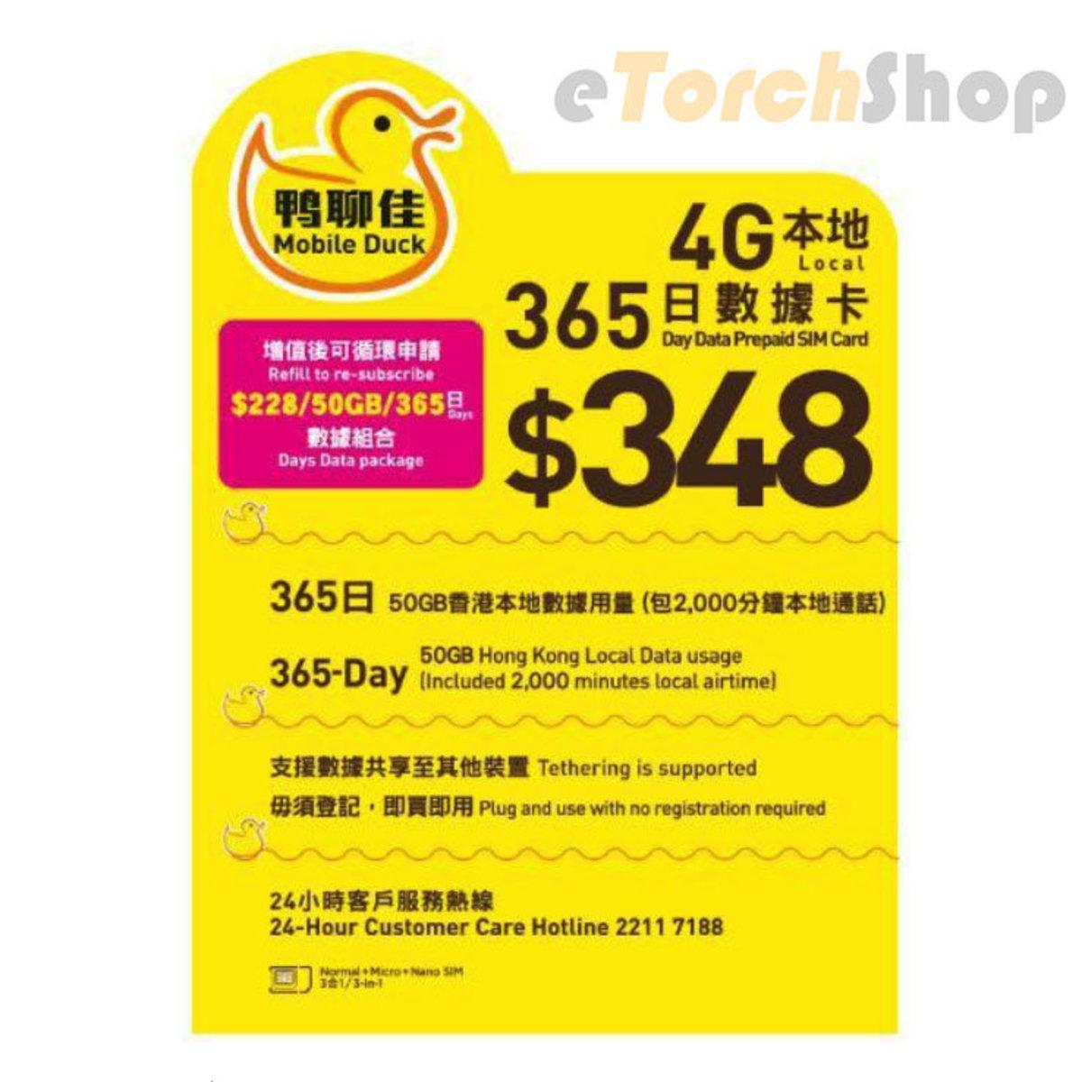 鴨聊佳 香港 365天 50GB SIM Card 漫遊 數據卡 中國移動 網絡