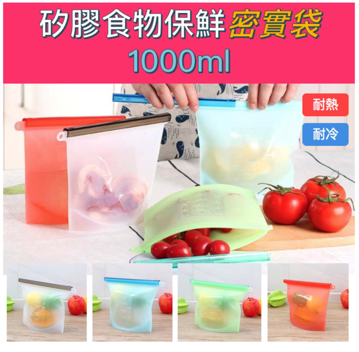 (綠色)(2個裝) 矽膠食物保鮮密實袋