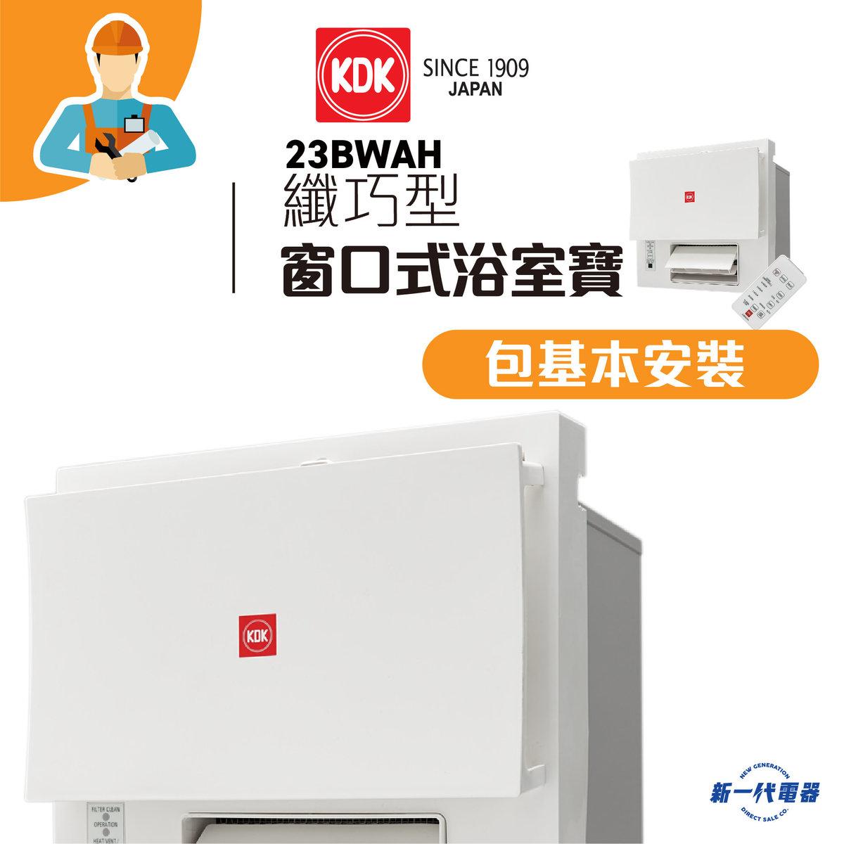 23BWAH  (Basic installation) Window Mount – Thermo Ventilator (Slim Type)