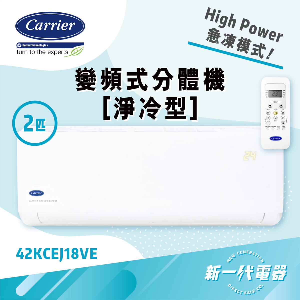42KCEJ18VE   Inverter Split Type (Cooling Only)