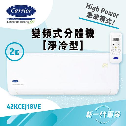 42KCEJ18VE   Inverter Split Type (Cooling Only)