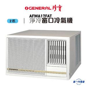 General AFWA17FAT 2匹淨冷冷氣機