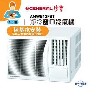 General AMWB12FBT (包基本安裝)  1.5 匹  淨冷冷氣機