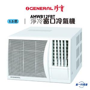 General AMWB12FBT 1.5 匹  淨冷冷氣機