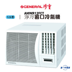 General AMWR12FCT   1.5 匹淨冷冷氣機 {無線遙控}
