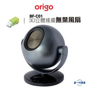 Origo BF-C01 無葉風扇