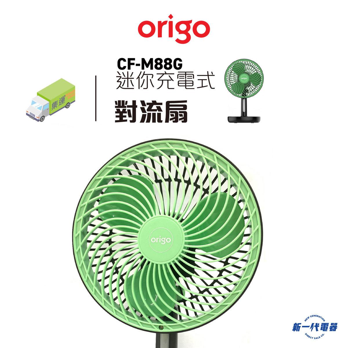 CF-M88G (綠色)迷你充電式對流扇