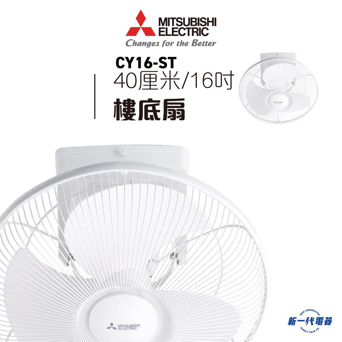 CY16-ST    電風扇