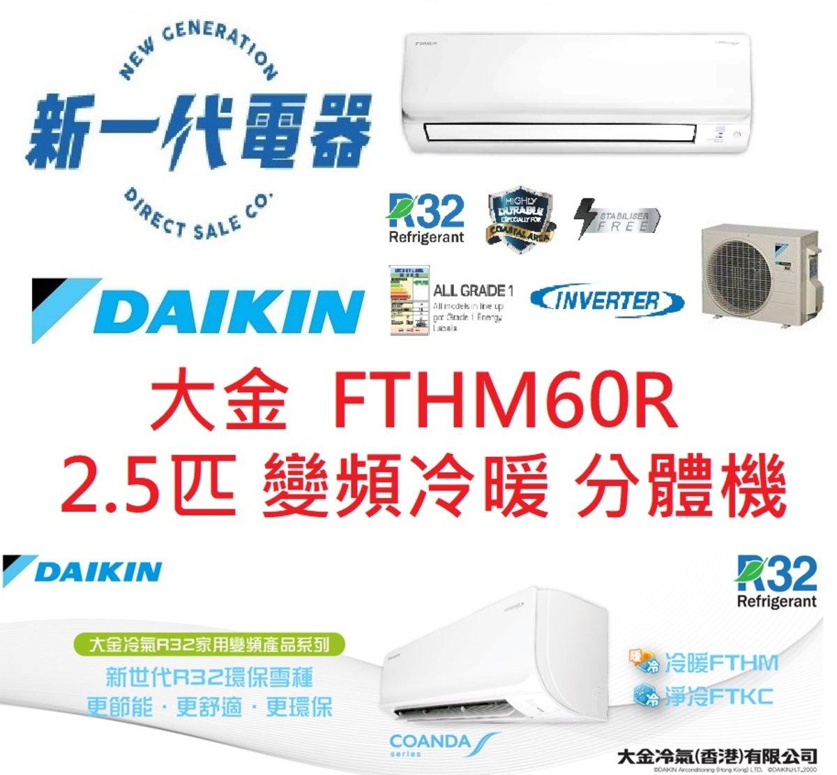 FTHM60RV1N   R32 康達變頻冷暖系列