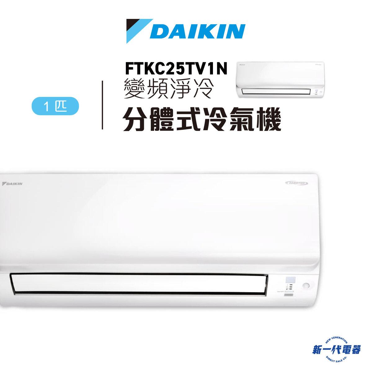 FTKC25TV1N   R32 康達變頻淨冷系列