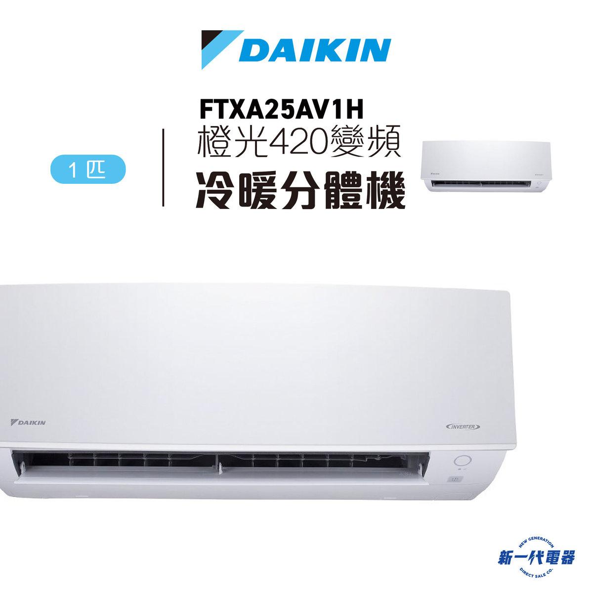 FTXA25AV1H   Orange light 420 inverter cold and warm FTXA series