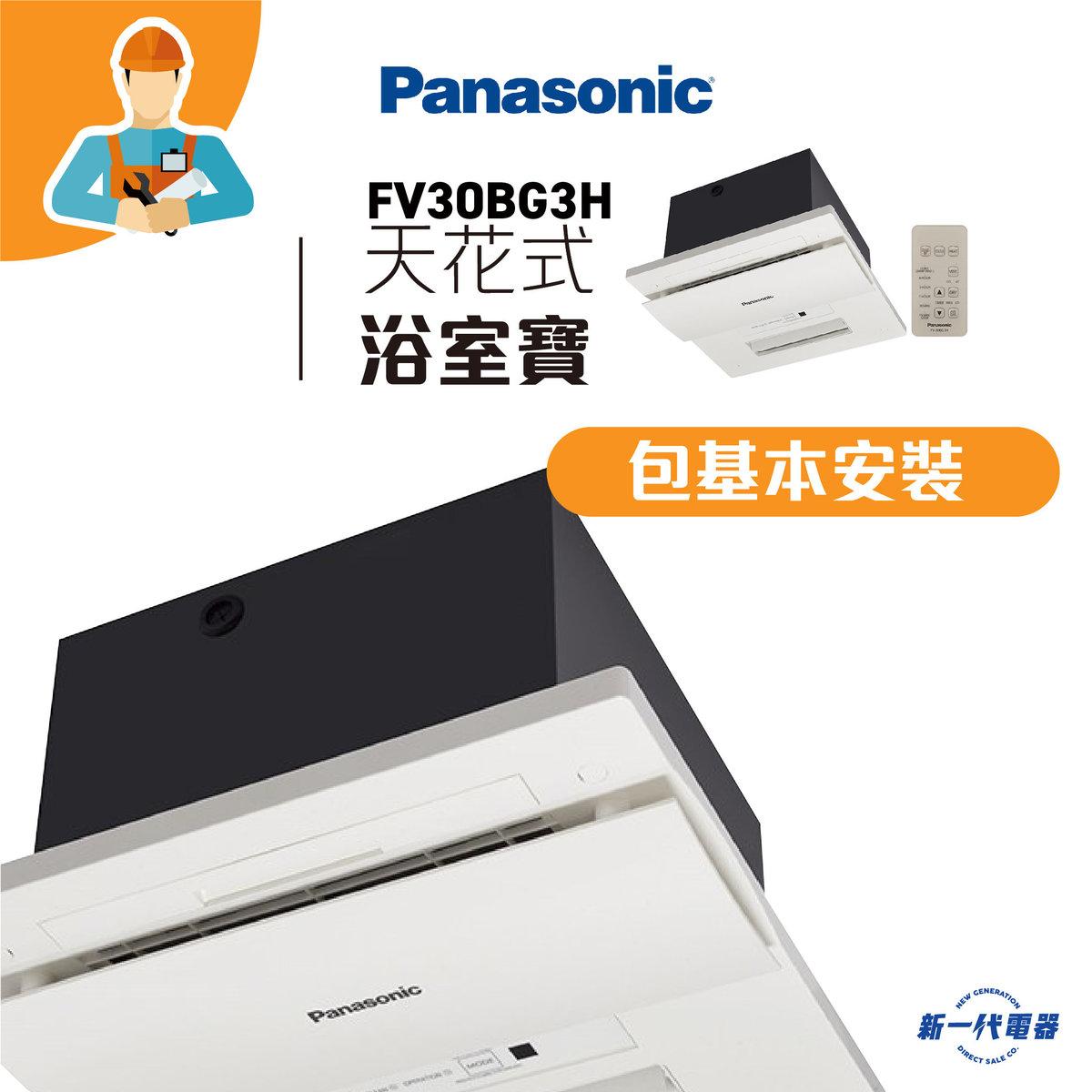 FV-30BG3H  (Basic installation) Ceiling Mount Thermo Ventilator (Slim)