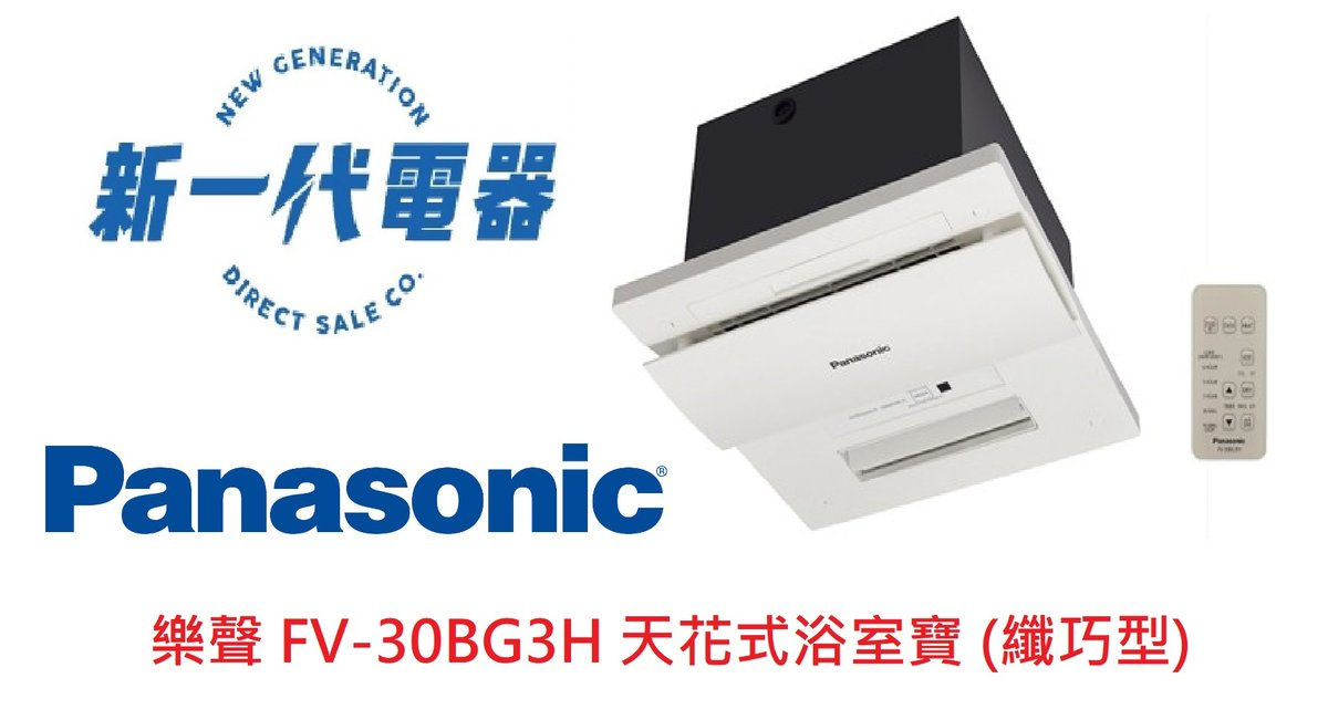 FV-30BG3H  Ceiling Mount Thermo Ventilator (Slim)