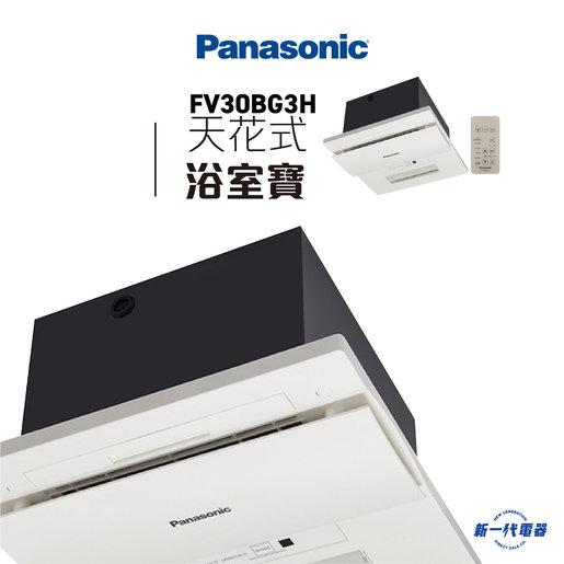 FV30BG3H  Ceiling Mount Thermo Ventilator (Slim)