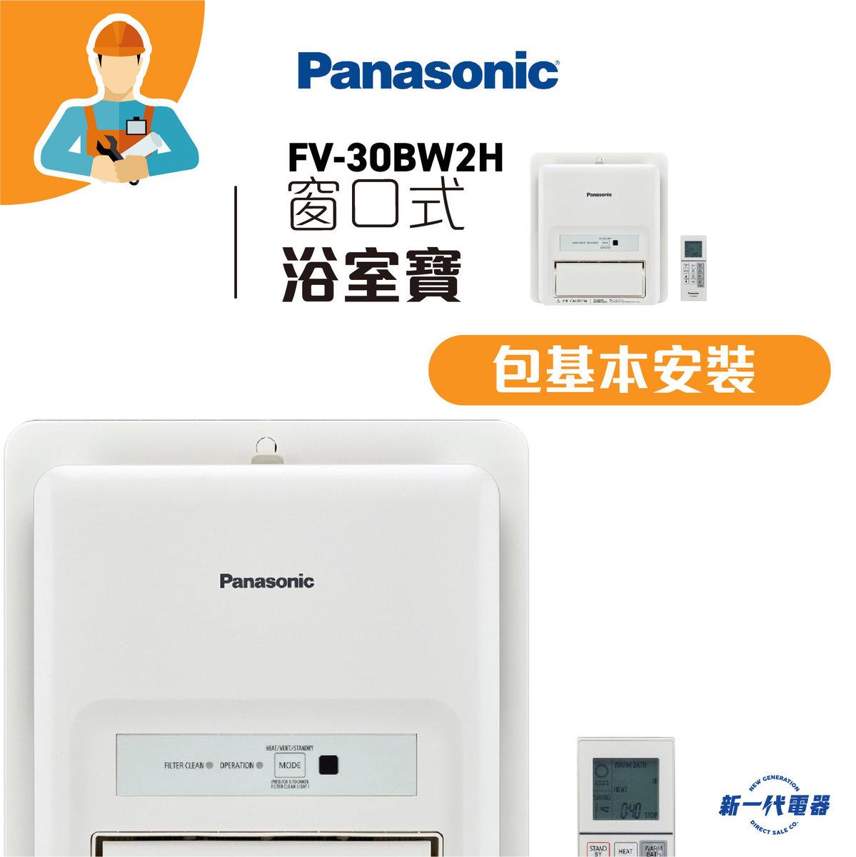 FV-30BW2H (Basic installation) Window Mount Thermo Ventilator