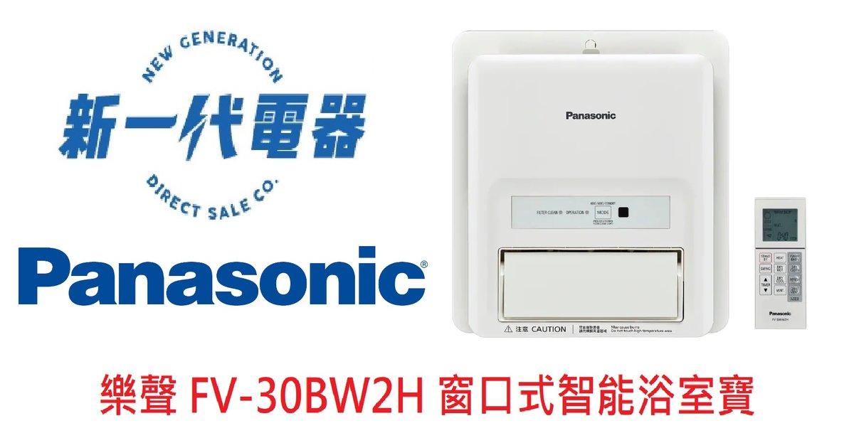FV-30BW2H Window Mount Thermo Ventilator