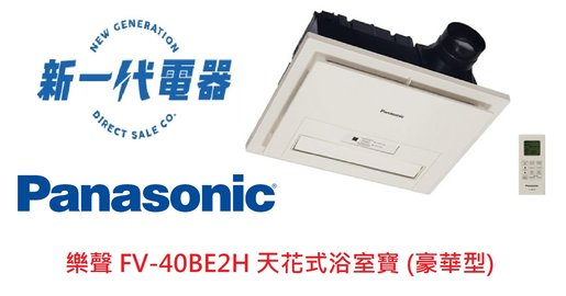 FV-40BE2H   Ceiling Mount Thermo Ventilator (Deluxe)