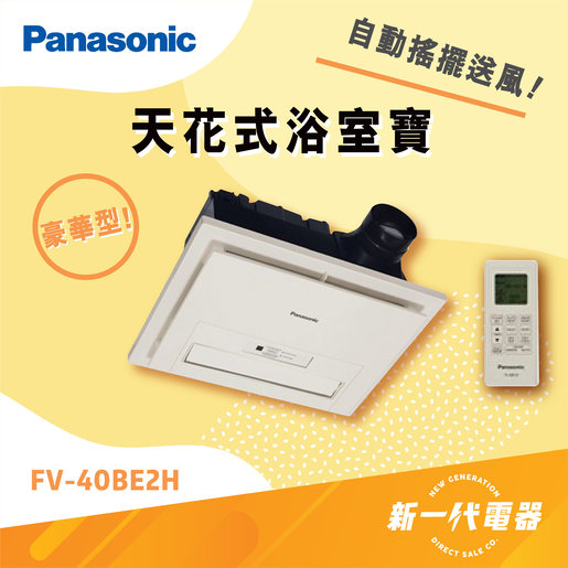 FV40BE2H   Ceiling Mount Thermo Ventilator (Deluxe)