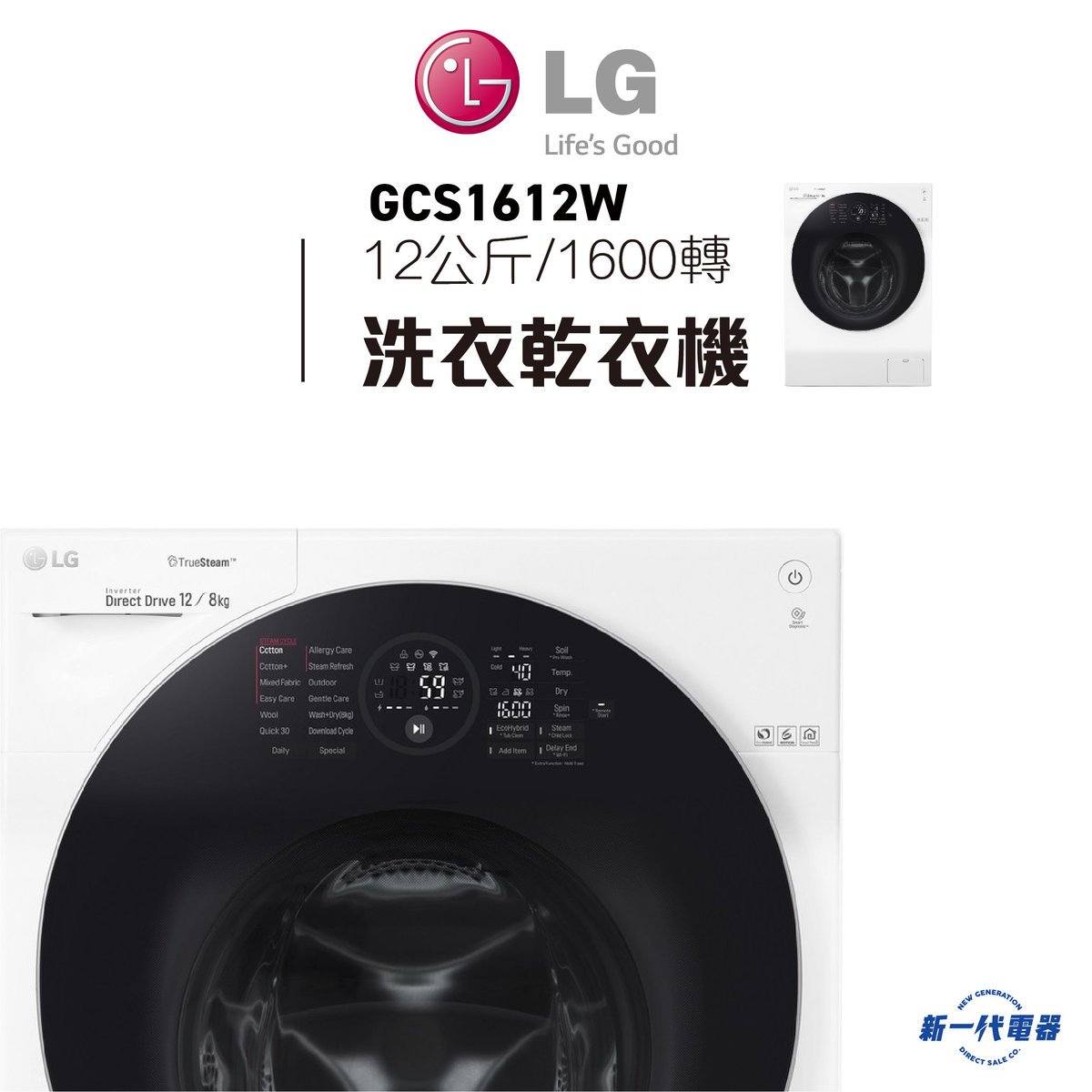 GCS1612W 12KG 1600rpm 3-in-1 Combo Washing Machine Machine (Made in Korea)