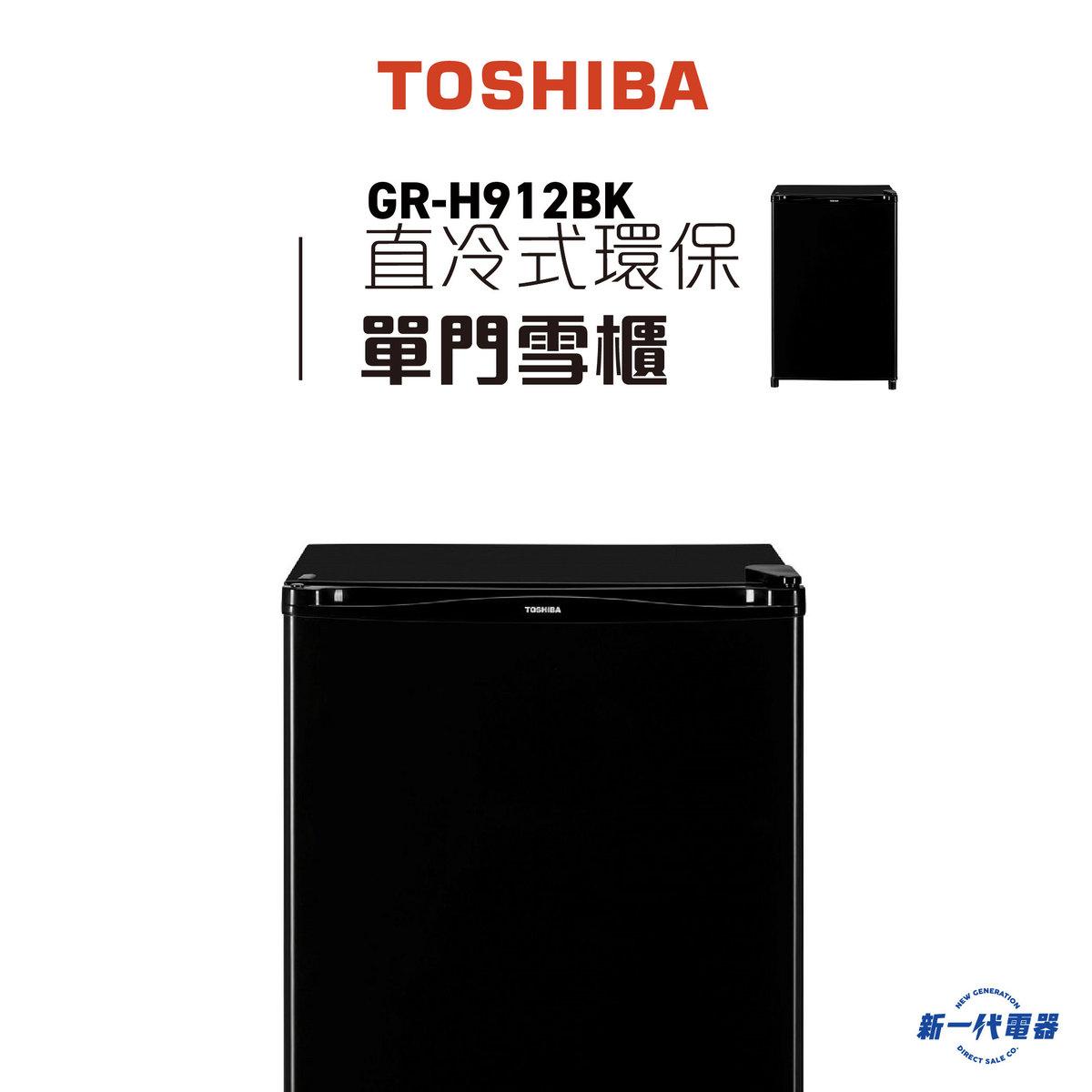 GR-H912BK  1-Door CFC-Free Direct Cooling Fridge (80L) Black
