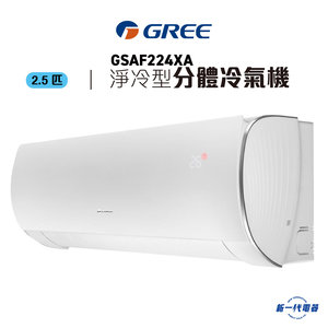Gree 格力 GSAF224XA   2.5匹掛牆式分體冷氣機(淨冷型)