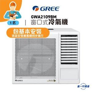 Gree 格力 GWA2109BM (包基本安裝)(1匹) 窗口式冷氣機