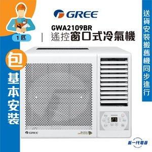 Gree 格力 GWA2109BR  (包基本安裝) (1匹)遙控窗口式冷氣機