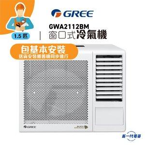 Gree 格力 GWA2112BM (包基本安裝)(1.5匹) 窗口式冷氣機