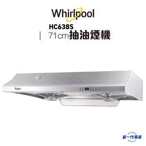 惠而浦 HC638S - 自動清洗及易拆二合一系列