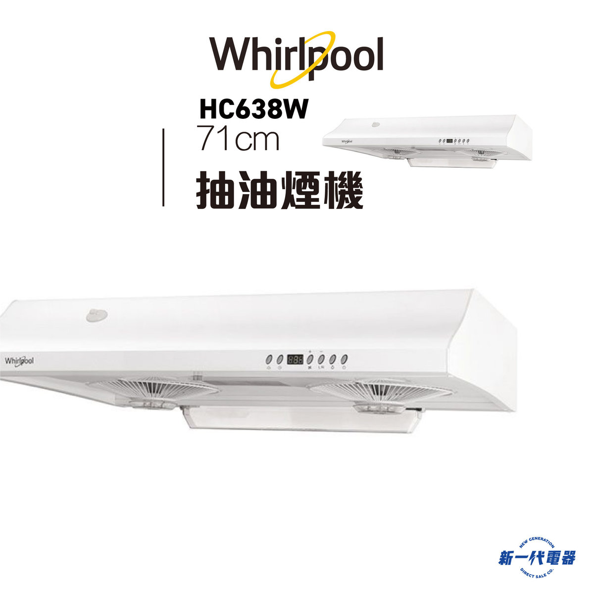 HC638W - Auto Clean and Easy Dismantle 2-in-1 Series