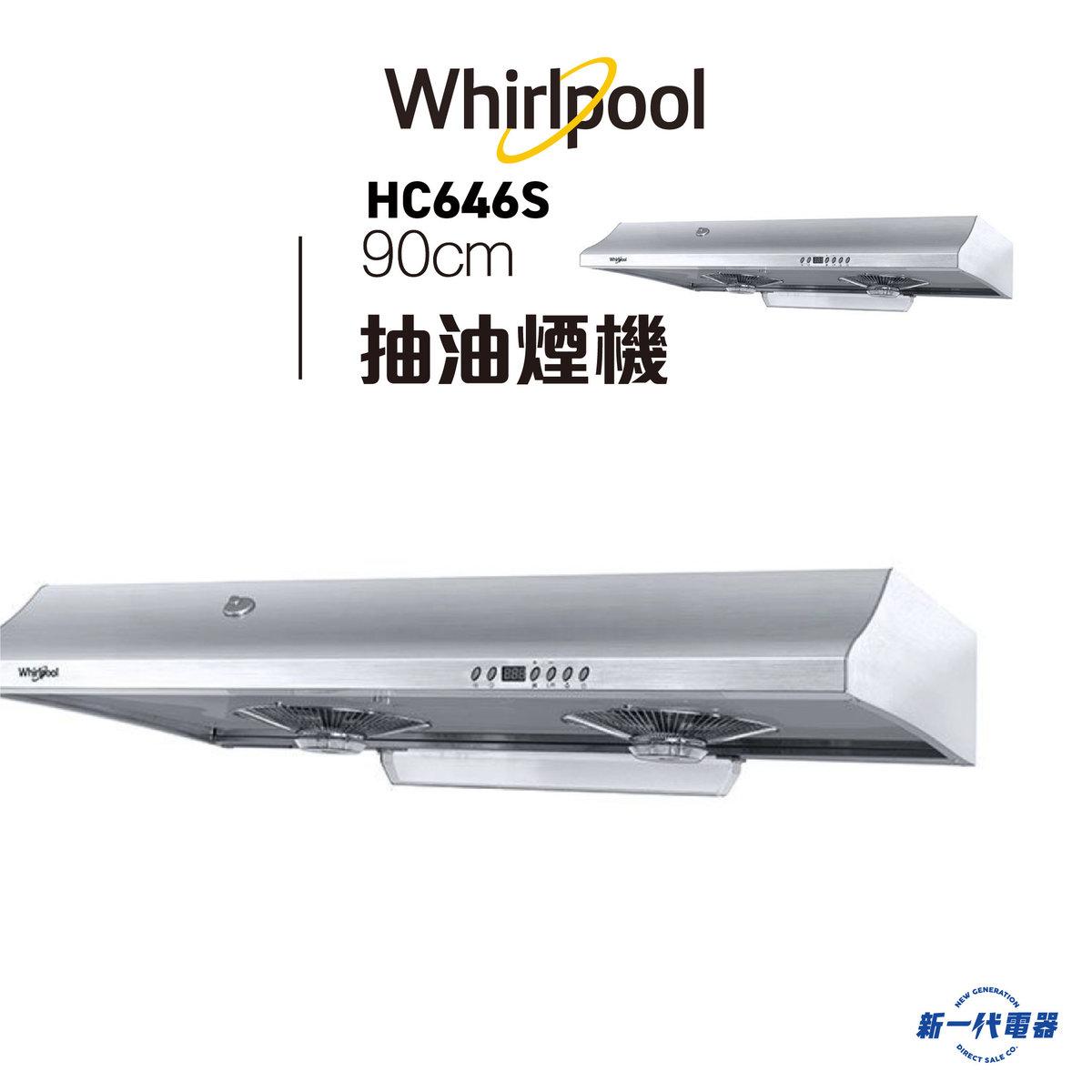 HC646S - 自動清洗及易拆二合一抽油煙機