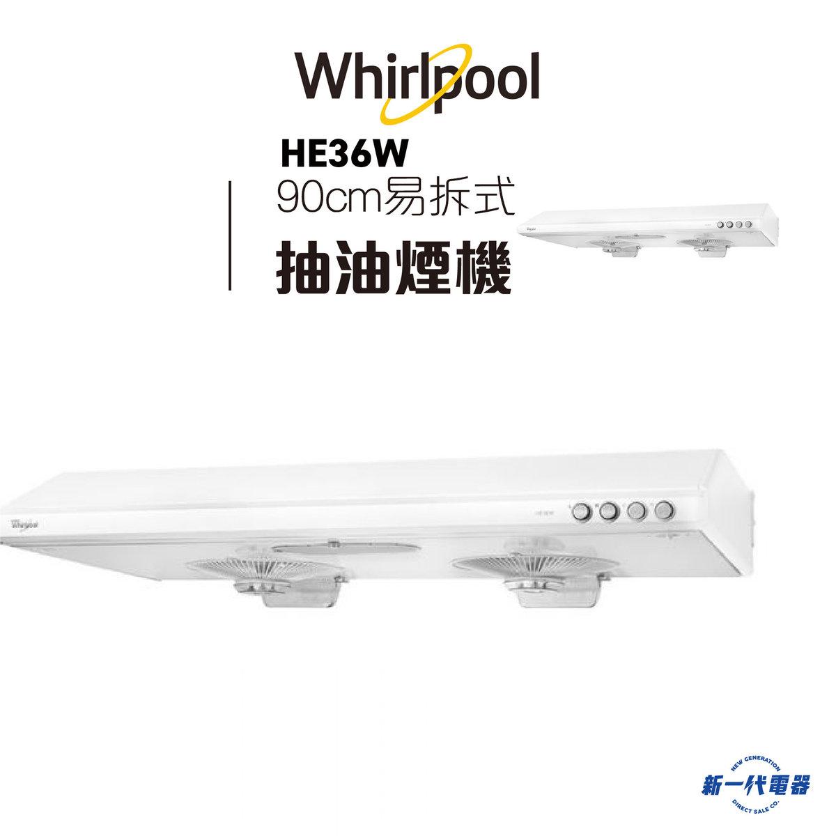 HE36W - 易拆式抽油煙機
