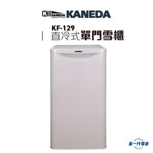 金田 KF129  直冷式雪櫃 單門雪櫃
