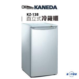 金田 KZ-138   直立式冷藏櫃
