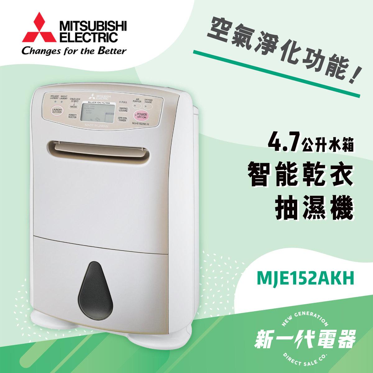 MJ-E152AK-H 25 L/Day Dehumidifier