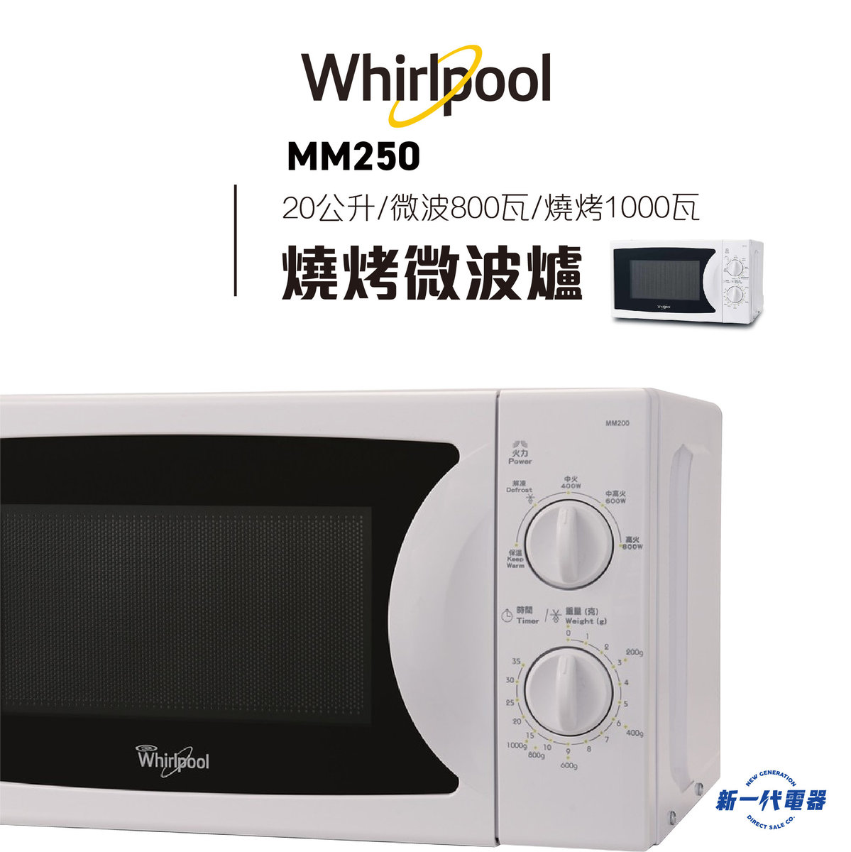 MM250  Microwave Oven with Grill