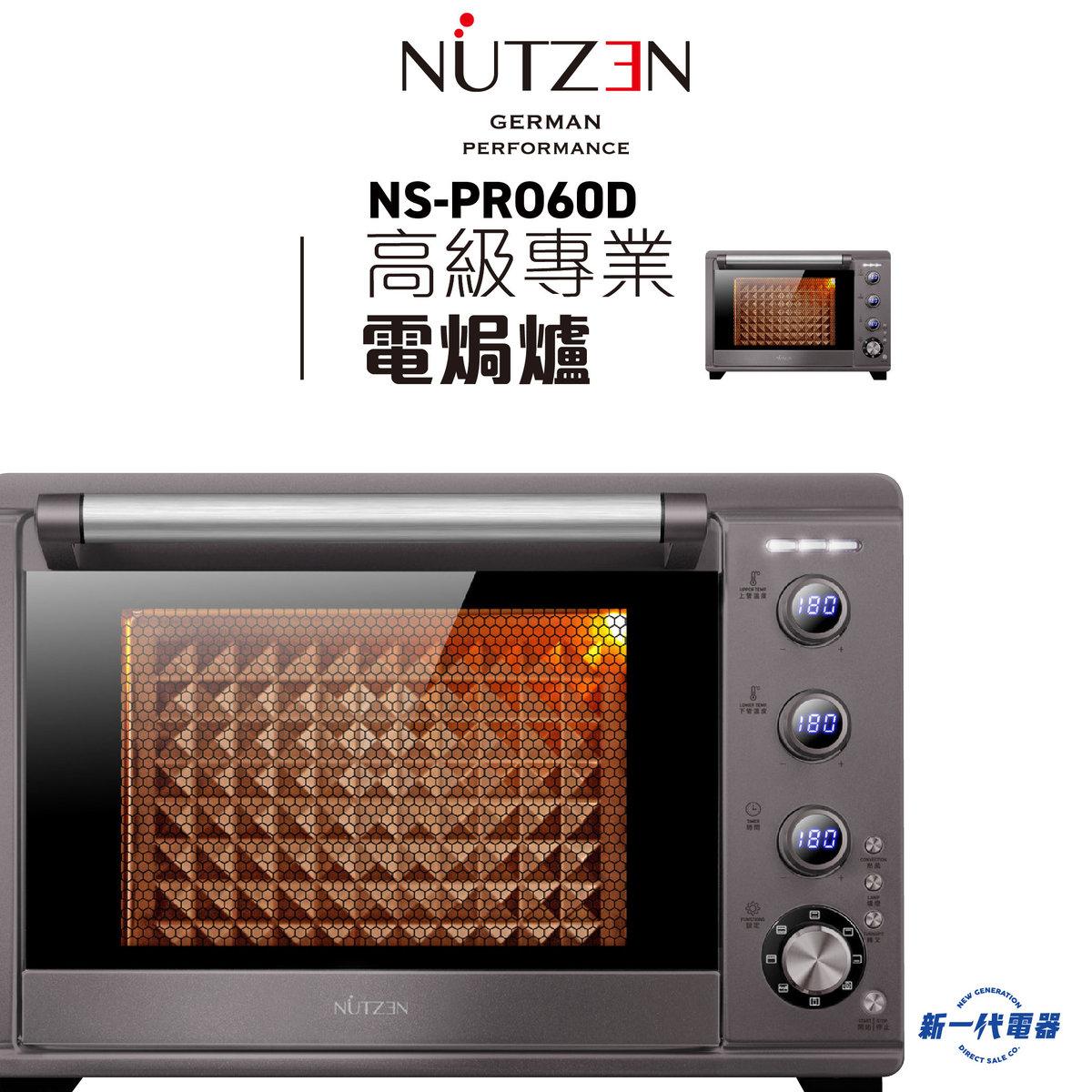 NS-PRO60D   專業電焗爐