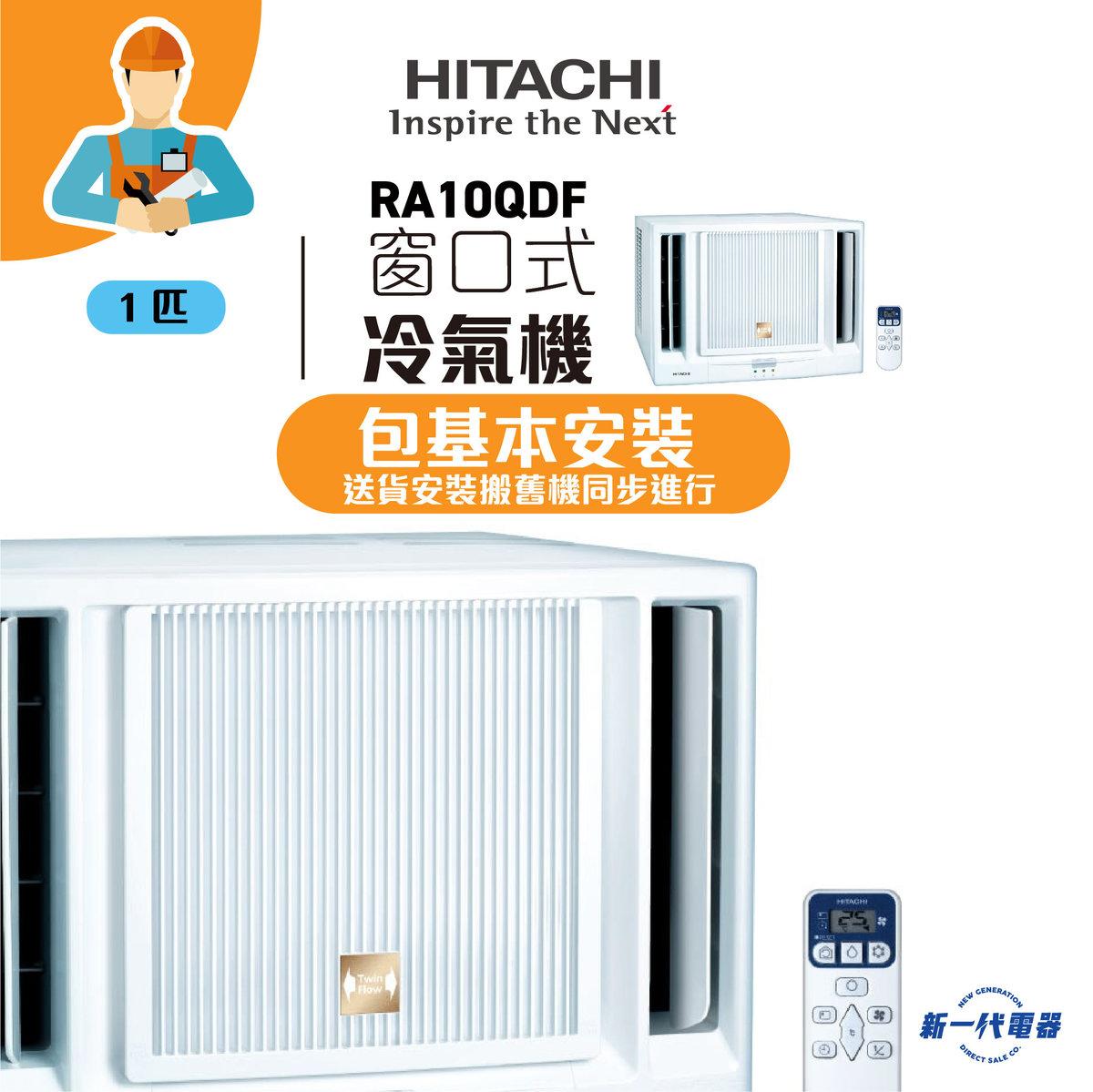 RA10QDF   (包基本安裝) 窗口式冷氣機
