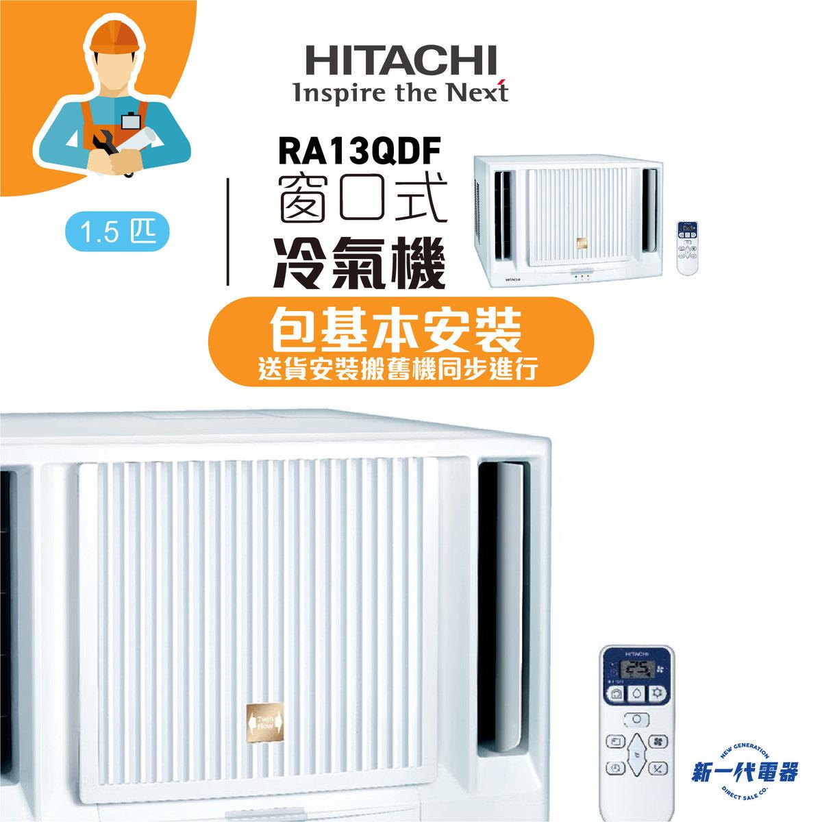 RA13QDF  (包基本安裝) 窗口式冷氣機