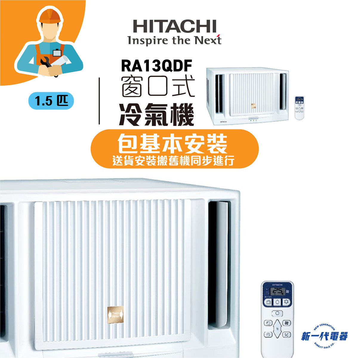 RA13QDF   (Basic installation) Window Type Air Conditioner