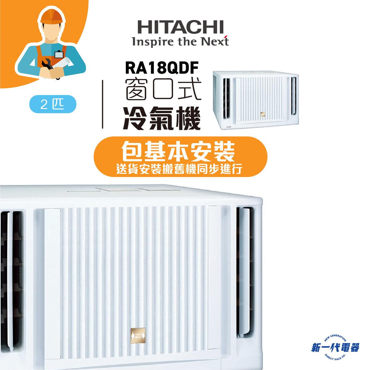 RA18QDF   (包基本安裝) 窗口式冷氣機