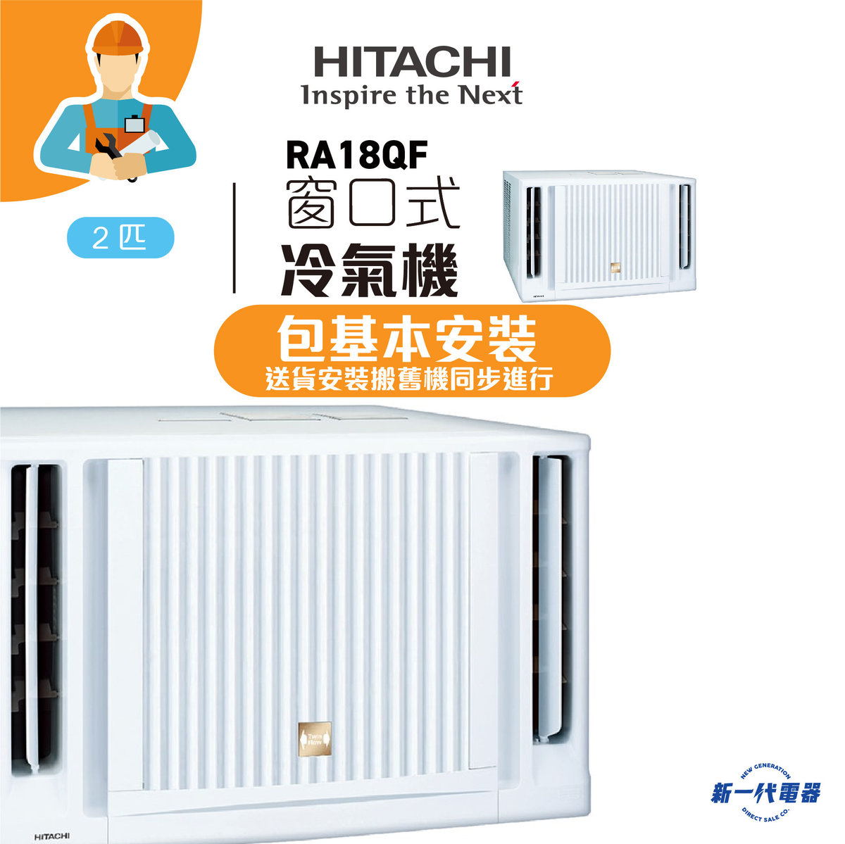 RA18QF    (Basic installation) Window Type Air Conditioner
