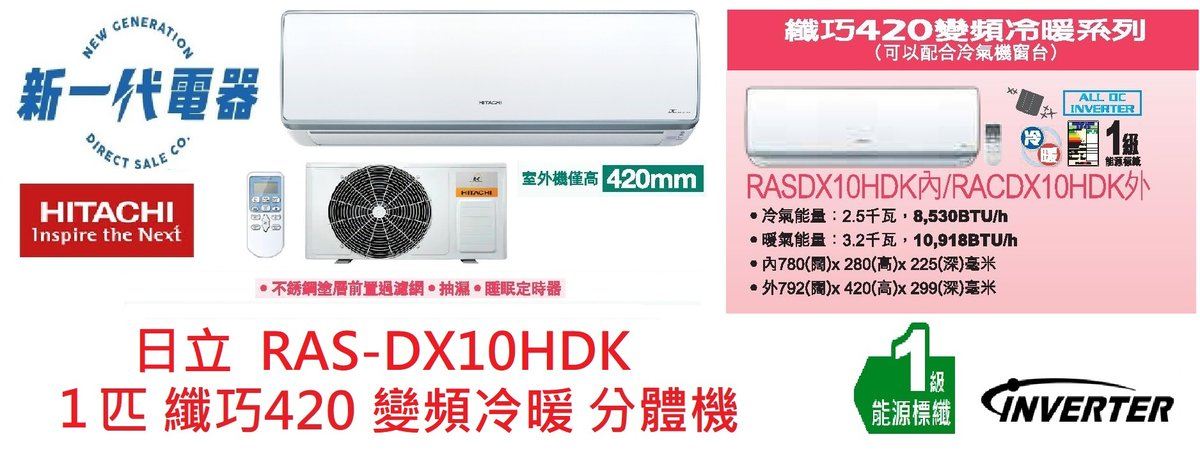 RASDX10HDK  Single Split Type Air Conditioner