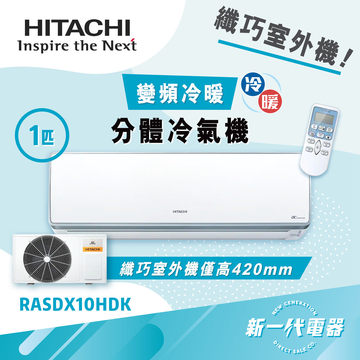 RASDX10HDK  分體式冷氣機