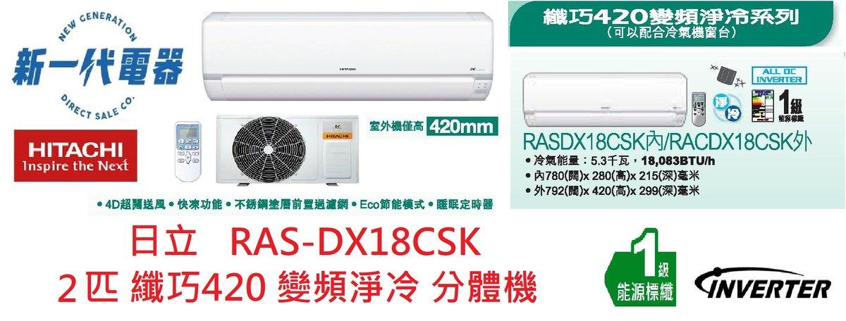 RASDX18CSK   Single Split Type Air Conditioner